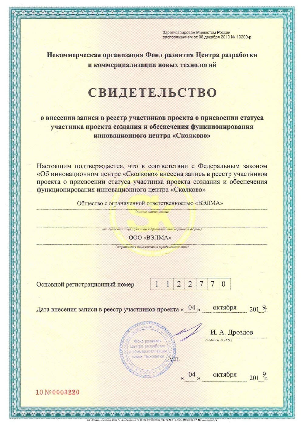 Certificate of Skolkovo project participant