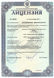 License for space activities